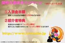 大阪でボイトレならココ!歌手デビューの道をサポート♪-201103キャンペーン画像