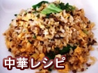 中華レシピ一覧へ