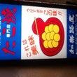 大阪のたこ焼き屋