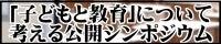 kodomoeigaのブログ-シンポジウムバナー