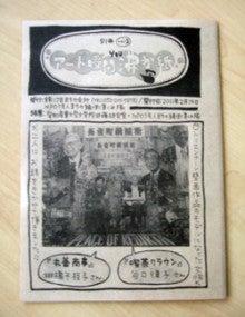 $名古屋長者町でおこなわれるあいちトリエンナーレイベントを体験するブログ