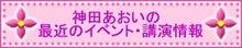 $神田あおい日記-イベント情報バナー