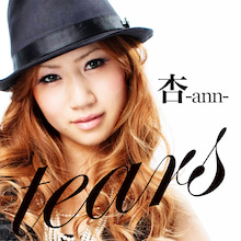 杏-ann-オフィシャルブログ「杏's Days」Powered by Ameba-杏-ann- tears