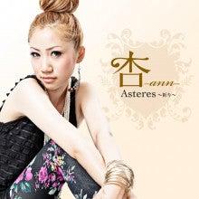 杏-ann-オフィシャルブログ「杏's Days」Powered by Ameba-杏-ann- Asteres~祈り~