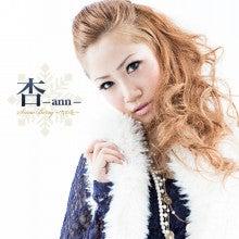 杏-ann-オフィシャルブログ「杏's Days」Powered by Ameba-杏-ann- Snow Berry ~雪の花~