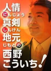 西野こういち オフィシャルブログ「住みやすさNo.1の練馬」Powered by Ameba-nishinoo