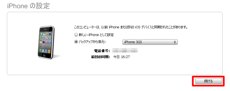 iTunes 03