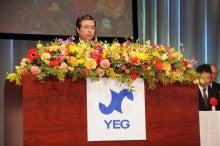 日本商工会議所青年部第30回全国大会みやぎ・仙台大会
