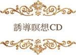穴口恵子公式ブログ-新誘導瞑想