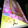 美輪様サイン本で「花言葉」の画像