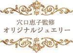 $穴口恵子公式ブログ