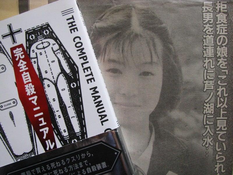 無理 心中 と は 福岡県飯塚市3児無理心中「子供が選んだのは生活保護の義父」母親は日...