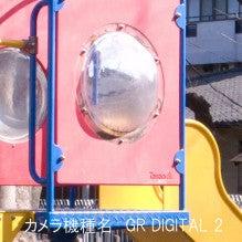 Kazuの写真日記!! ~デジカメ&銀塩機材編~-GD D2