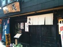 下町まるかじり-橙庵店舗
