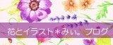 花とイラスト☆みぃ。のブログ~a little waltz~笑いながら歩いていこう。
