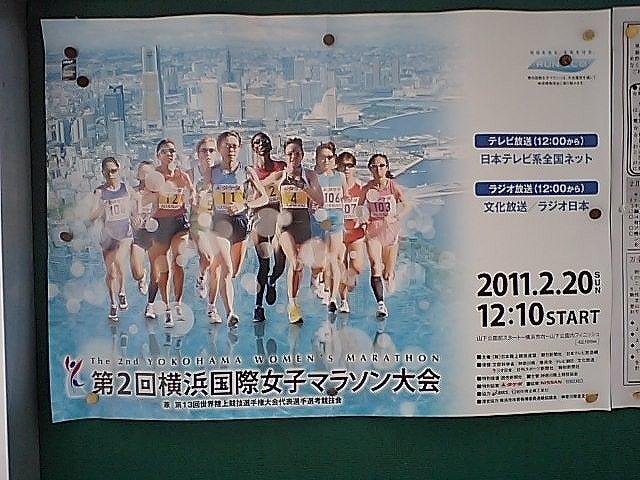 ヨコハマンコくさい女子マラソン