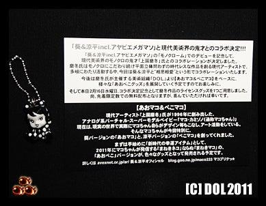 眼球古(メダマコ)333【 めзめ】の★ピグプリケっ★since20100707-maco&card2