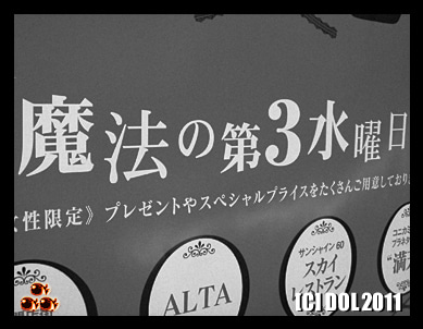 眼球古(メダマコ)333【 めзめ】の★ピグプリケっ★since20100707-mahounodai3