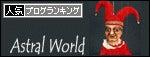 $Astral World-ranking_banner_kasparek