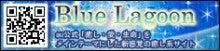 龍胡のブログ-BlueLagoon