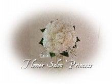 $フラワーサロン~プリンセス~のブログFlower Salon~Princess~