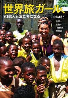 $中鉢明子オフィシャルブログ『SAFARI』powered by アメブロ