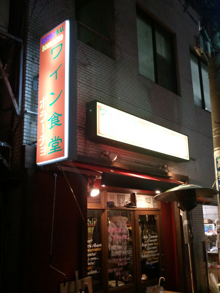 【飲食コンサルタントの独り言】~繁盛飲食店になるのは難しくない!~-ボラーチョ