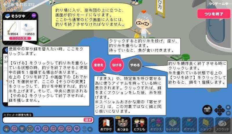 夢仙里のブログ-釣り開始画面