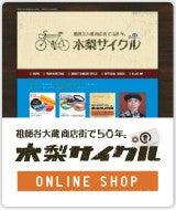 木梨憲武オフィシャルブログ「木梨サイクルオフィシャルブログ」Powered by Ameba