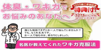 名医が教えてくれた体臭・ワキガ克服法【評価】