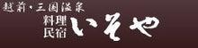 $料理民宿いそや ブログ 福井県/三国温泉/昼食/宿泊