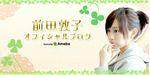 北島朋子オフィシャルブログ