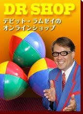 ジャグリングボール・バルーンアート デビットラムゼイ・オンラインショップへのリンク