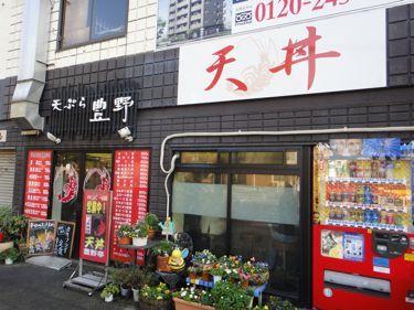 横浜発 驢馬人の美食な日々-ToyonoTendon