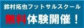 鈴村拓也フットサルスクール無料体験開催!