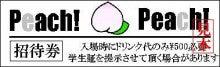 $Peach!Peach!Official Blog