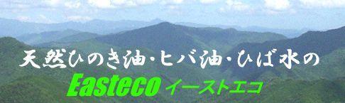 Easteco店長です-easteco