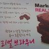 Market O リアルブラウニーの画像