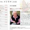ブログ 【www.さとなお.com】の画像