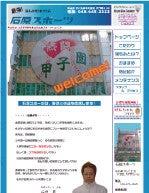 $石原スポーツブログ