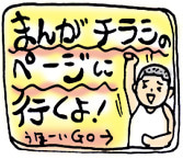 イキヌク[きたでよしかずの 3コマ漫画&イラスト日記]-説明はマンガでします!