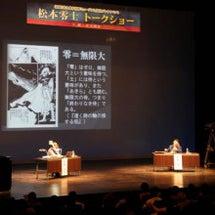 松本零士先生のトーク…