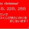 もうすぐmerry christmas!!の画像