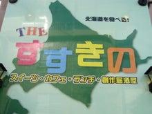 ふっくんの日々是好日  布川敏和のブログ-IMG_3355.jpg