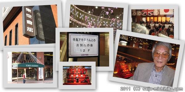 ぶくろのブログ -スタッフ通信- 池袋の中心でなうをつぶやく-寺島さんお別れの会