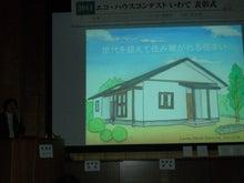 岩手ハウスの建築現場事件簿-sumitugu