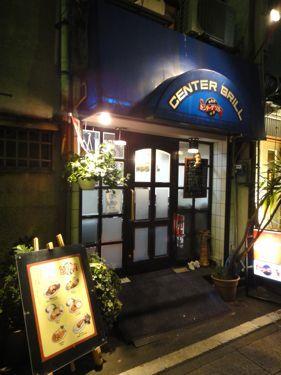 横浜発 驢馬人の美食な日々-Centergrill