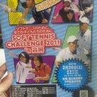 ソフトテニスチャレンジ☆2011の記事より