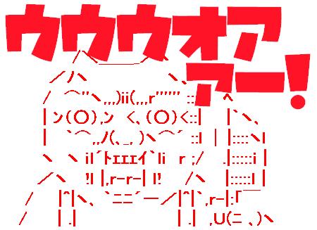 ハルKARAの量産型お尻テポドン夢日記-ウウウオアーAA