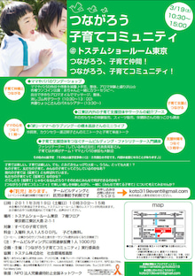 $江東区3.19イベント「つながろう子育てコミュニティ」への道